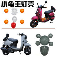 Yadi Emma scooter small turtle electric car accessories small turtle king shell full set of lamp shades headlights shell taillights
