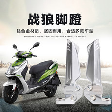 Boma grand ambitious electric car pedals pedal motorcycle accessories Wolf Rui Ying SHINE Mount after foot