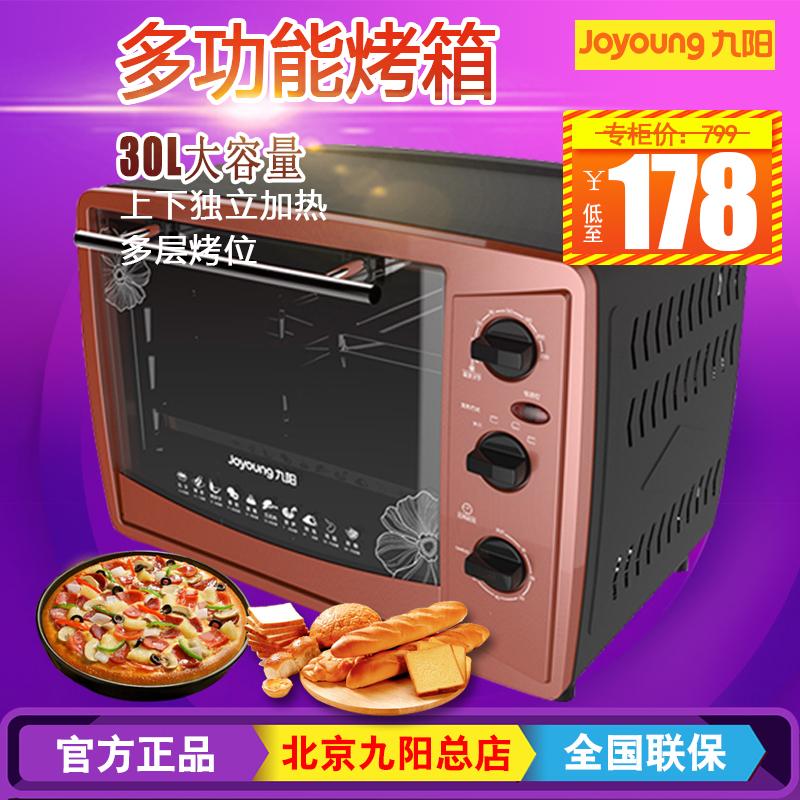 Joyoung/九阳 多功能家用电烤箱烘焙大烤箱特价KX-30J601