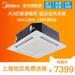 Midea/美的KFR-72QW/SDY-B(D3)空调2匹3匹5匹天花吸顶机中央上海