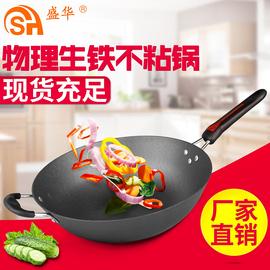 传统家用炒菜锅老式铸铁锅电磁炉通用生铁锅30cm平底小号单人铁锅图片