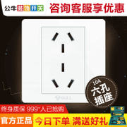 Bull 6 hole six hole socket concealed wall 10a power double three hole plug home 86 type three eye switch panel