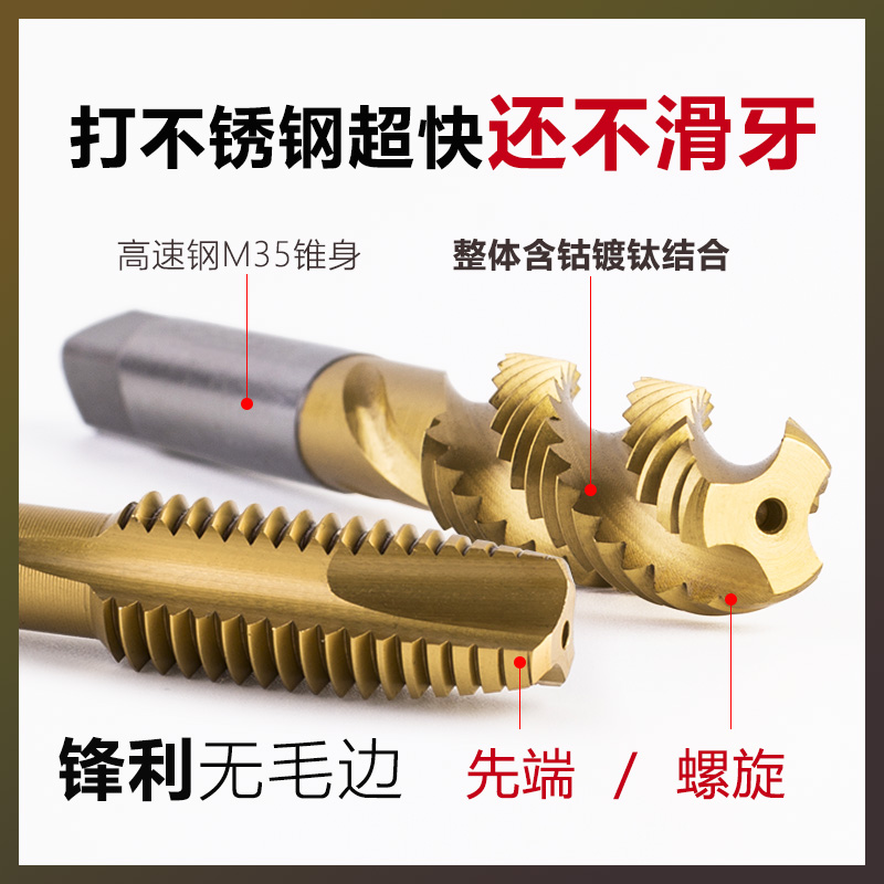 前田先端机用丝锥丝攻含钴螺旋镀钛不锈钢专用丝锥m2m3m4m6m8攻丝