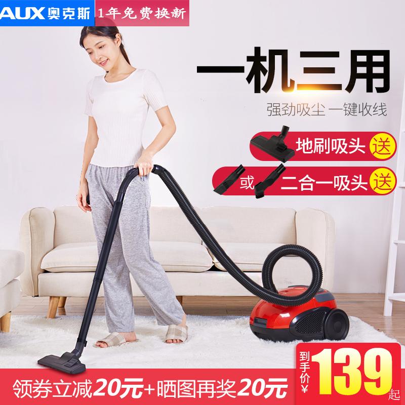 奥克斯吸尘器家用手持式卧式大吸力大功率吸尘机家用小型迷你