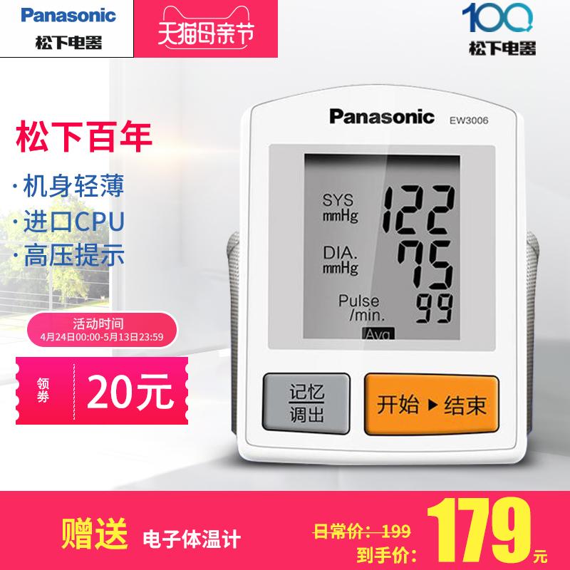 松下電子血壓計
