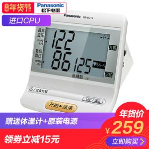 松下血压测量仪家用全自动高精准bu15上臂式电子量血压计老人医用