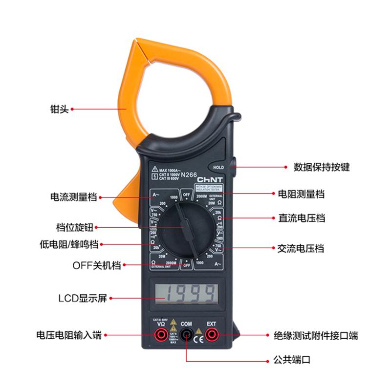 正泰高精度钳形电流表数字万用表交直流电压万能表数显钳夹式勾表