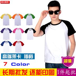 萊卡插肩短袖T恤 空白T恤定做 班服定制廣告衫定做熱轉印t恤批發