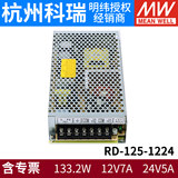 RD-125-1224 Light latitude 12V/24V two-group output switch power supply 24V5A 12V7A 133W industrial