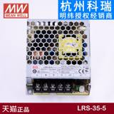 Ang Mingwei Power 5V Switch Power LRS-35-5 DC 7A / 35W alang sa NES / RS / S Taiwan MW