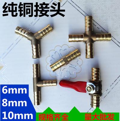 全铜液化气直通对接带开关三通四通十字接头T型Y型阀三叉铜球阀