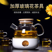 Thick glass boiled flower teapot filter fruit teapot heat-resistant foam bottle set household candle base heating