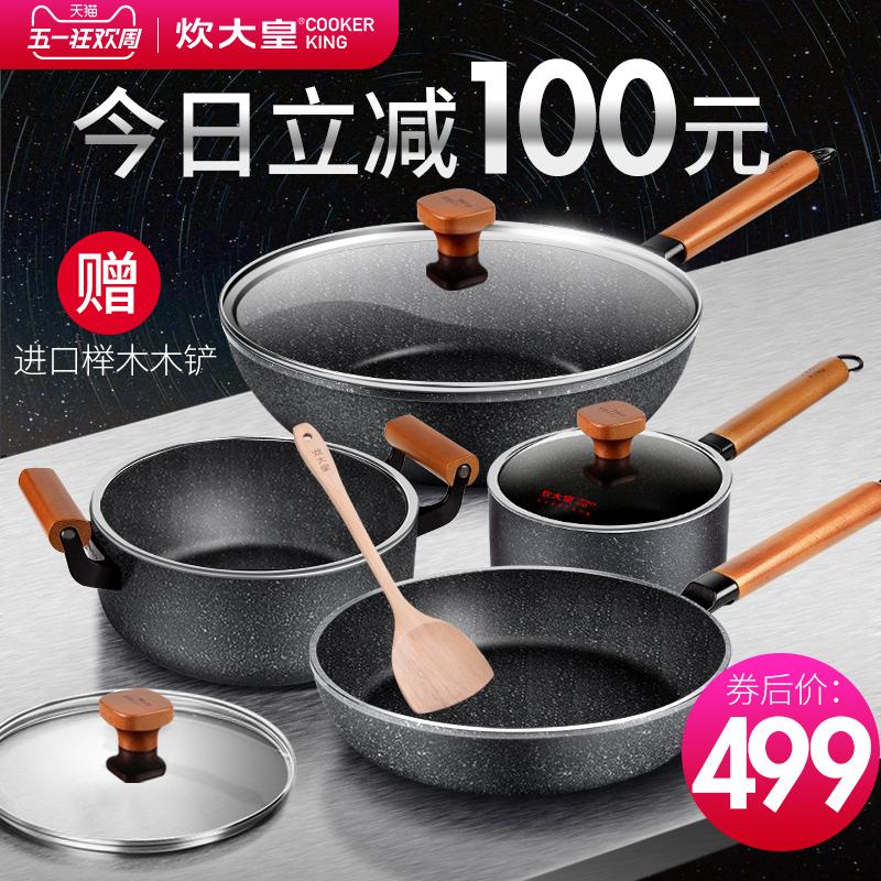 四件套汤锅