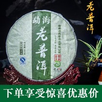 限量景迈古茶福礼系列之年纯料古树春茶2012云南福元昌记