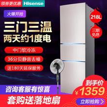 海信 Hisense BCD 218D 三开门电冰箱小型家用冷藏冷冻节能静音