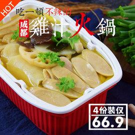 包邮4盒装 不辣的鸡汁味自煮火锅方便自发热清汤速食魔法懒人火锅图片