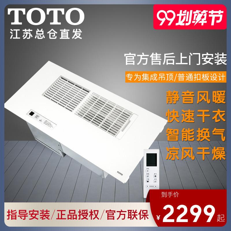 TOTO三干王暖风干燥机TYB3161CA CD集成吊顶多功能风暖嵌入式浴霸