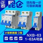 1P2P3P4P10A16A20 63A 正泰DZ47升级昆仑D型断路器空开NXB