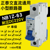 DC220V 32A50A 6A10A 交直流断路器 正品 63A NB1Z 正泰