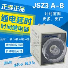 ST3P AC220V DC24V1S10S60秒6分 JSZ3 正泰通电延时间继电器