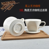 Export Order Ceramic Fan 102 Coffee Filter Drip Type Three Hole Ceramic Coffee Filter Paper Filter Cup