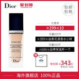 Dior/迪奥CD凝脂恒久钻肌粉底液 防晒遮瑕轻薄持久30ml