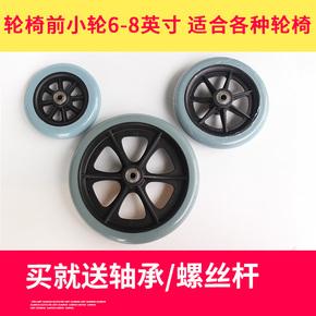 轮椅配件前小轮 6寸8寸耐磨万向前轮PVC加厚免充气胎送螺丝轴承