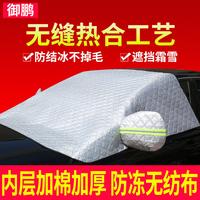 启辰T90冬季棉汽车衣半罩东北加厚保暖半截半身前挡风玻璃防冻罩