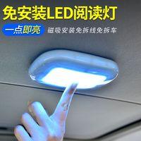 汽车节能装饰灯车载吸顶灯后排LED车内阅读灯多功能照明灯后备箱