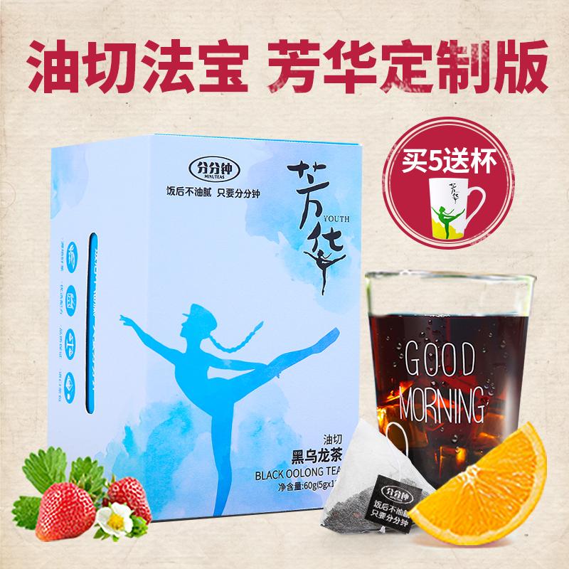 茶叶日式油切袋泡茶乌龙茶茶包分分钟油切黑乌龙茶芳华定制
