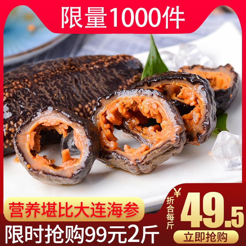 99买2斤 即食海参野生海渗500g北极参红参冰岛进口加拿大非大连参