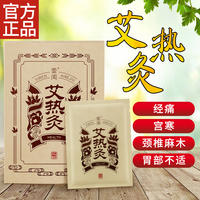 Ai hot moxibustion shunzhi authentic official website wormwood warm paste palace cold moxibustion paste self-heating foot stickers AI leaf stickers 20 pieces