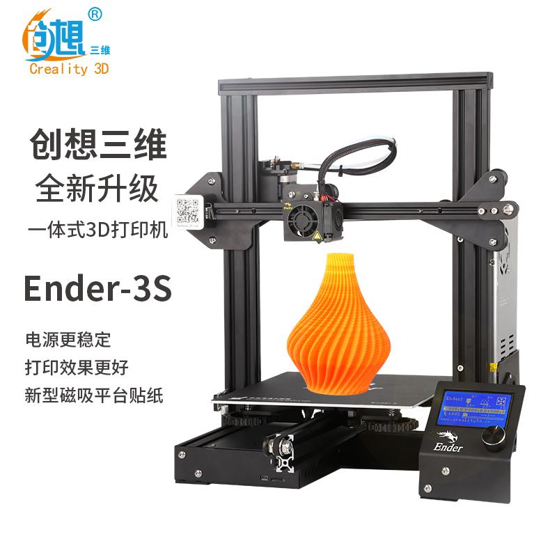 三维打印机