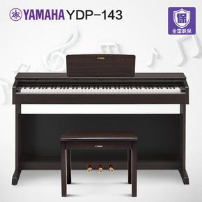 雅马哈电钢琴YDP-143B 143R/WH立式数码电子钢琴88键重锤142升级