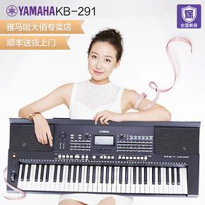 顺丰包邮YAMAHA雅马哈KB-291成人儿童力度考级演奏电子琴280升级