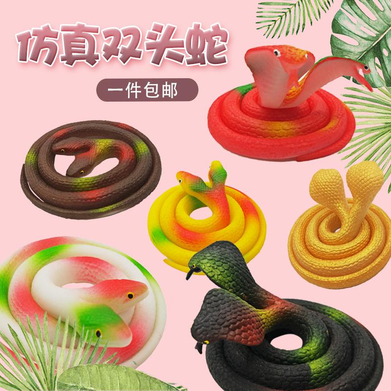 抖音创意玩具蛇仿真双头蛇眼镜蛇大号吓人假软蛇恶搞整人儿童礼物