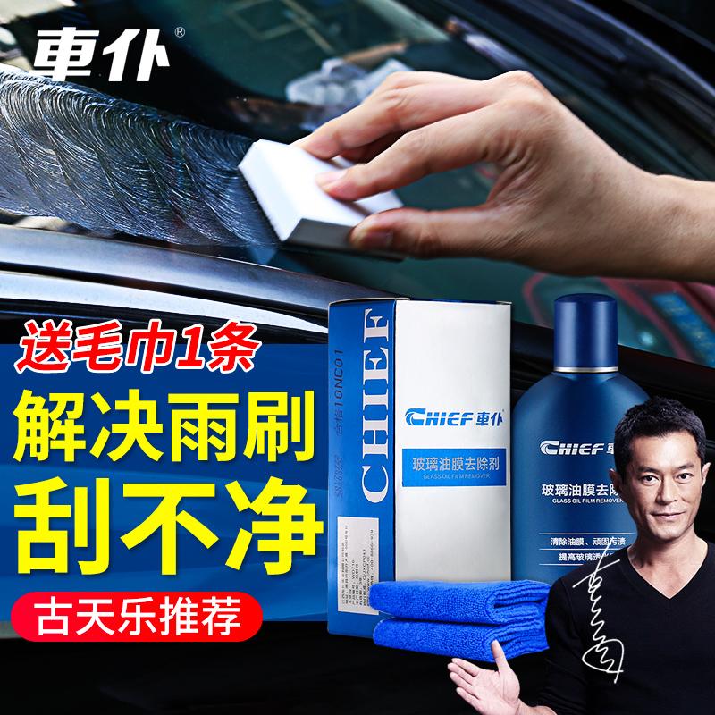 汽车前挡风玻璃油膜去除剂玻璃清洗剂车窗除油膜强力去污除垢剂