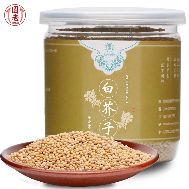国老养生白芥子 粒状 270g 别名辣菜 纯手工采集白芥子罐装