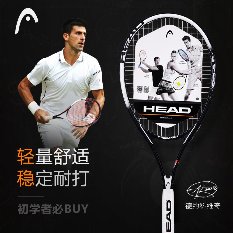 HEAD海德初学者网球拍大学单人双人带线回弹自打拍套装网球训练器
