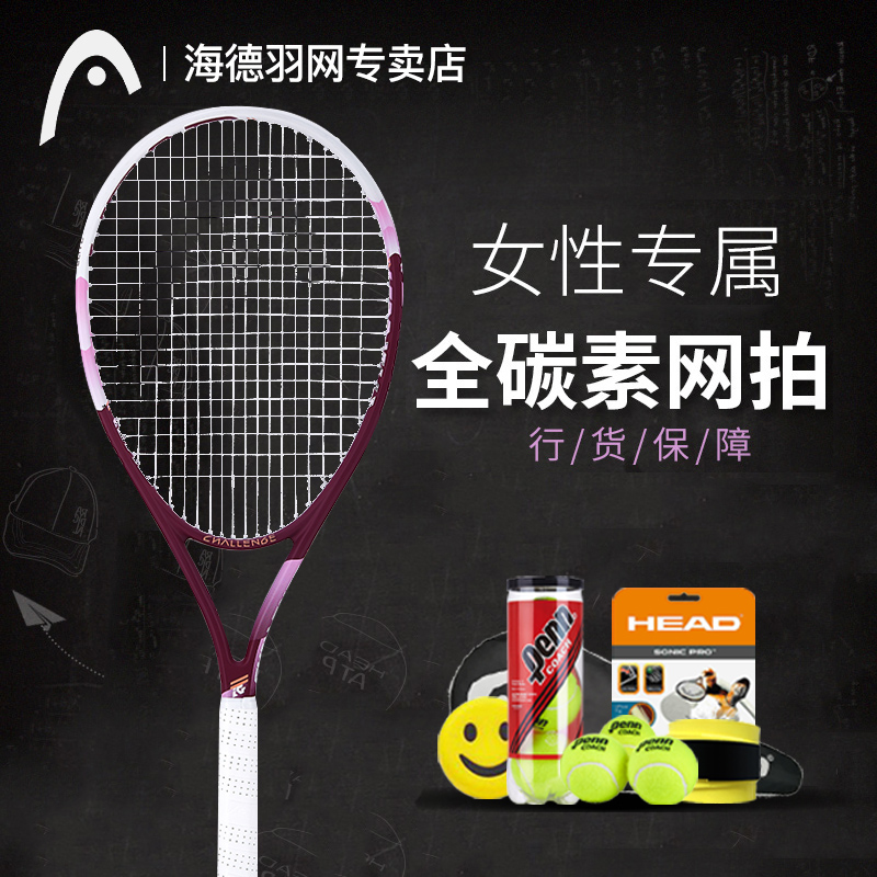HEAD海德碳纤维全碳素初学女士定制单人网球拍新品