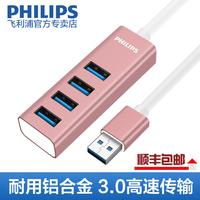 飞利浦usb分线器3.0集线器一拖四高速笔记本电脑usb扩展多接口HUB