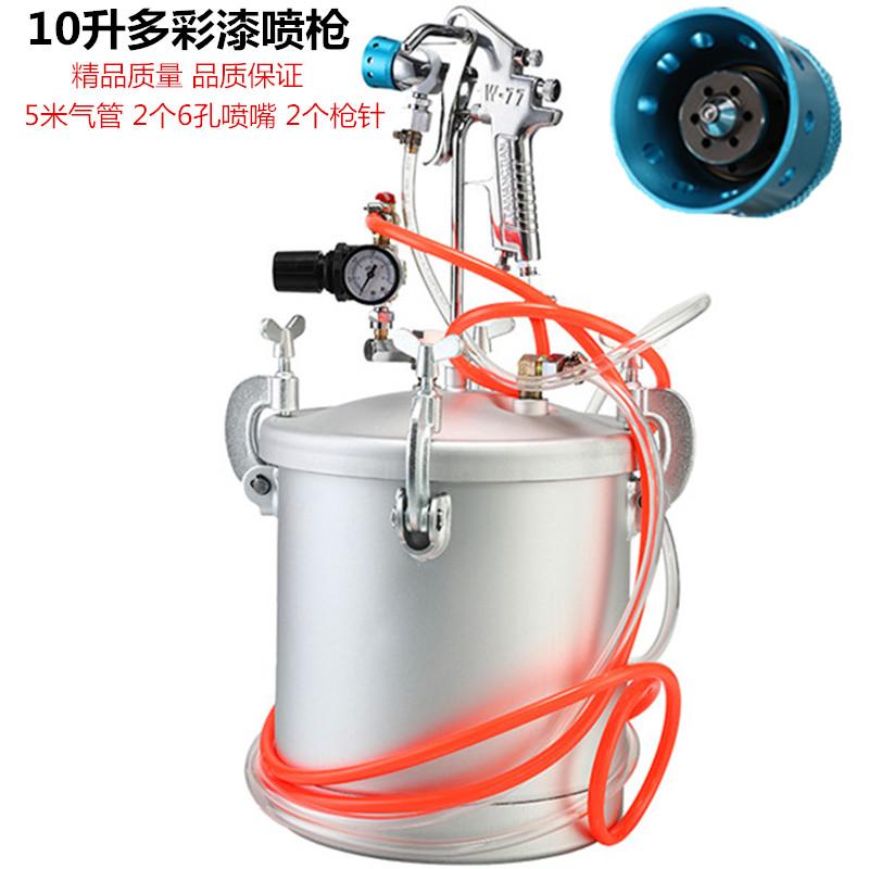 10升水包水多彩漆喷枪油漆仿石乳胶涂料压力桶喷抢 大理石喷枪