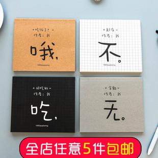 韩国创意100天计划本 日韩手账本 时间管理记事本 笔记本子学生