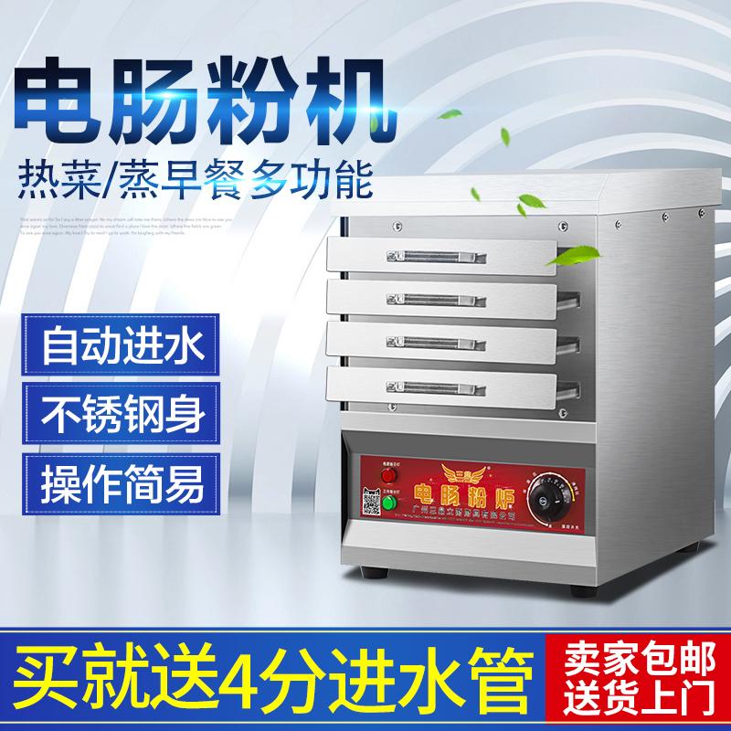 三鼎电热肠粉机商用蒸炉不锈钢台式蒸炉家用小型蒸粉机