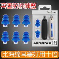 Youlong professional anti-noise earplugs soundproof sleep work student dormitory noisy mute artifact sleep noise reduction