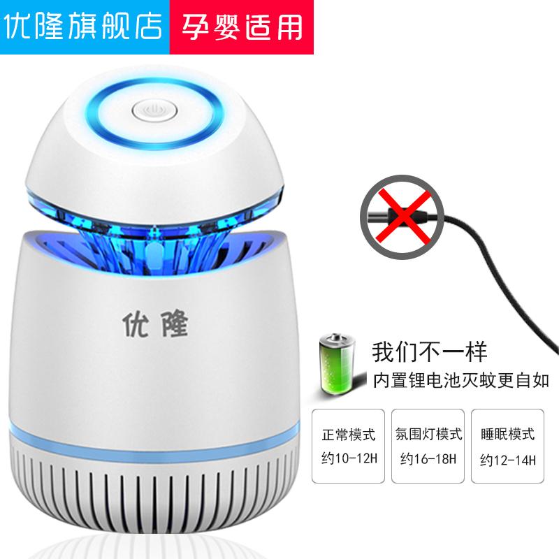 优隆LED灭蚊灯家用吸入式充电室内无辐射卧室婴儿孕妇蚊子驱蚊灯