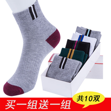 Socks for Men: Pure Cotton Stinkproof Autumn and Winter Business Socks Pure Cotton Basketball Socks Sports Socks for Four Seasons