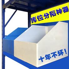 货架塑料多功能分隔板挡板多功能隔离板库位中空板隔断定做隔断