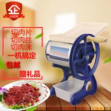 手动切肉机商用电动绞肉机家用手摇多功能切肉片肉丝肉沫机 飞轮款