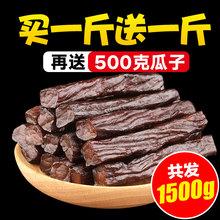 蒙时代牛肉干500g*2内蒙古特产正宗风干手撕牛肉真空散装香辣零食